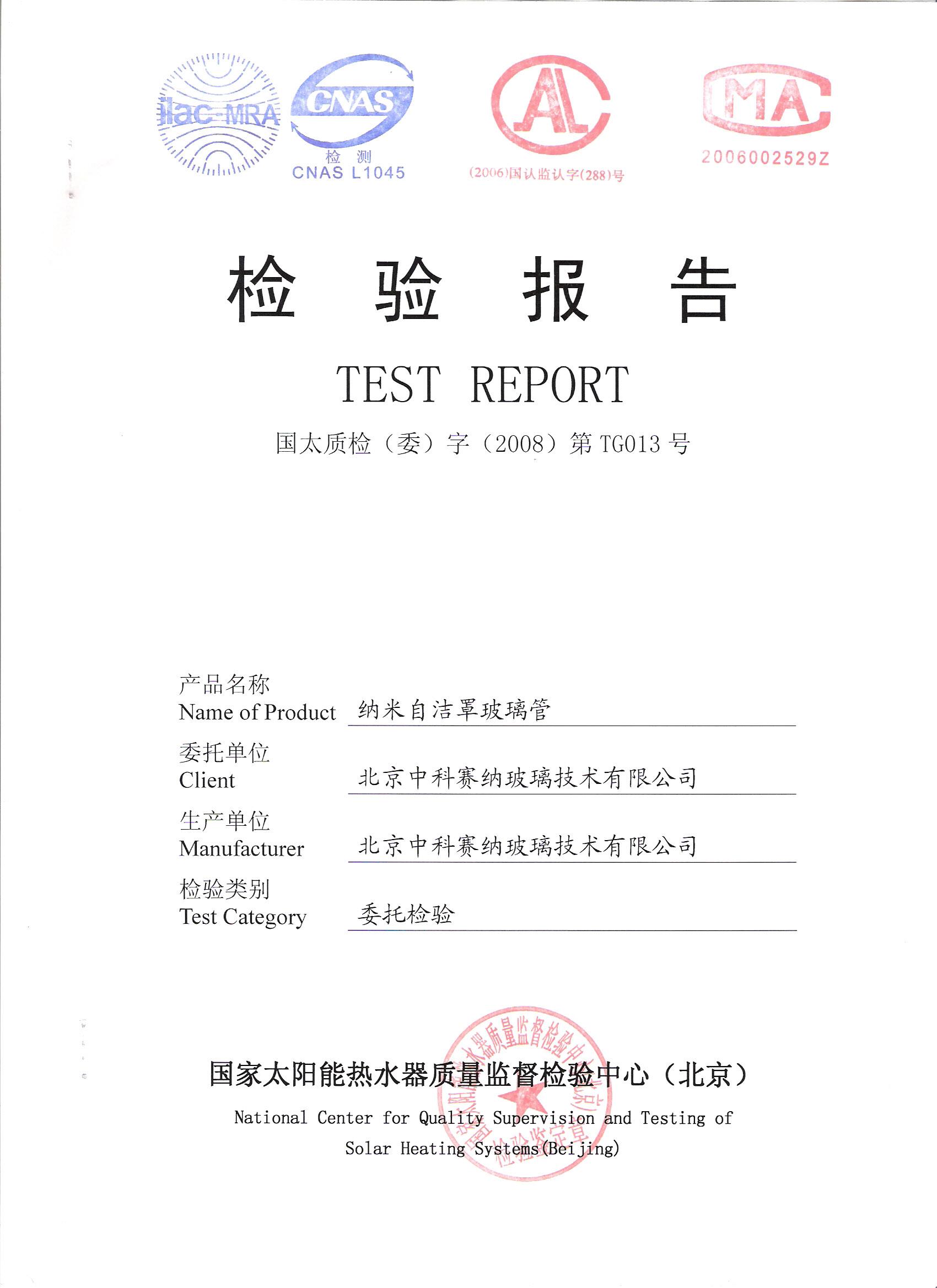 自洁集热管检验报告