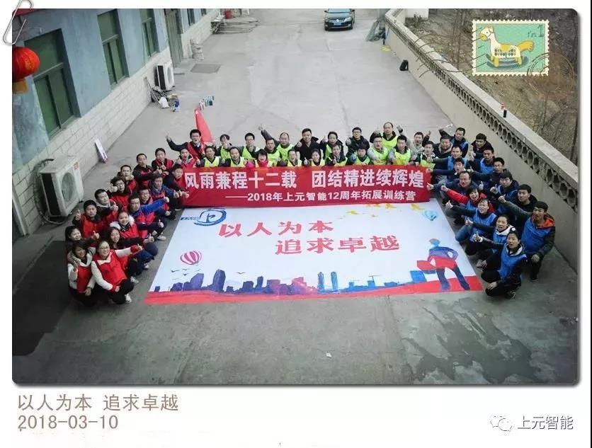 上元万博体育maxapp十二周年庆公司组织员工拓展训练