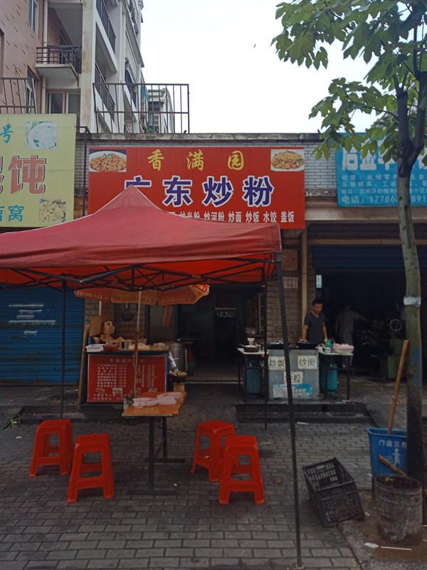 汉南盈利餐饮店优转