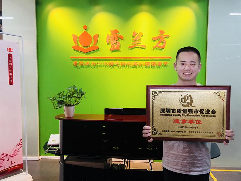 雪蘭方公司成為深圳市質量強市促進會理事單位