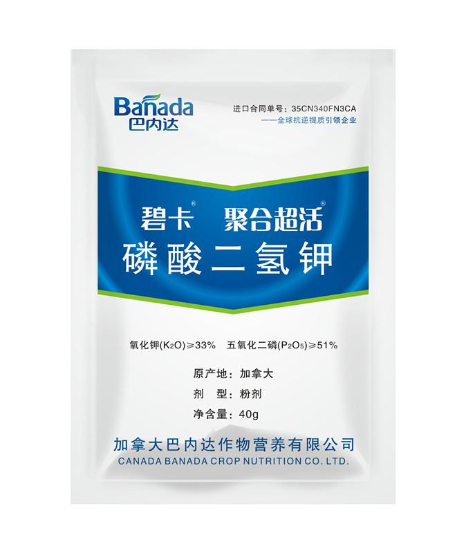 碧卡系列产品——专注作物营养,抗逆提质!