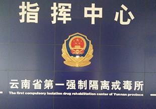 云南省第一戒毒所