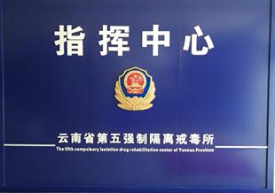 云南省第五戒毒所