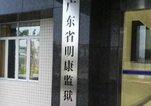 广东省明康监狱