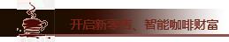 赛狐咖啡生活馆、赛狐自助便利店,SH.G咖啡生活馆运营培训