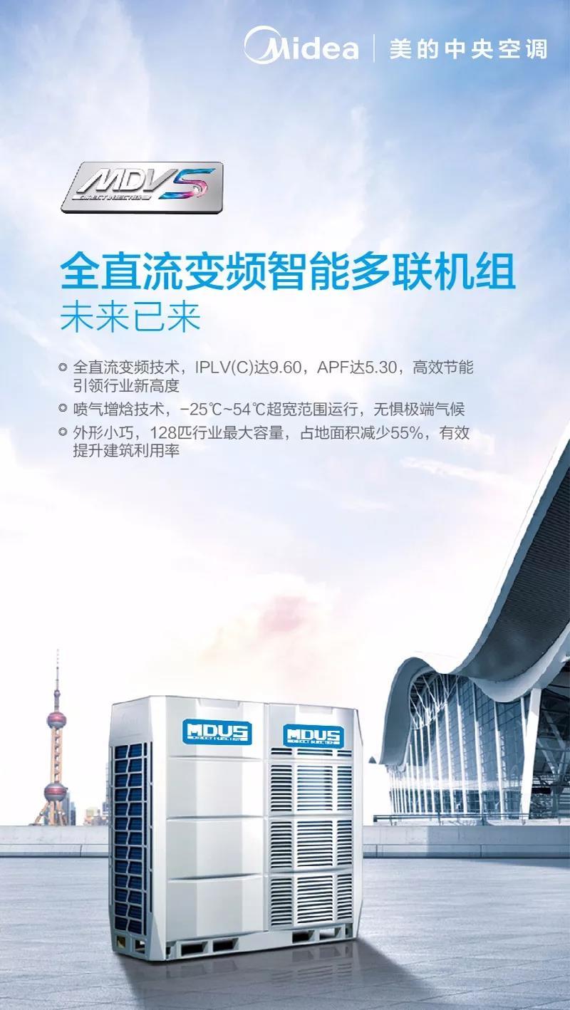 相伴而行,美的中央空调,见证武汉地铁从简到全的发展