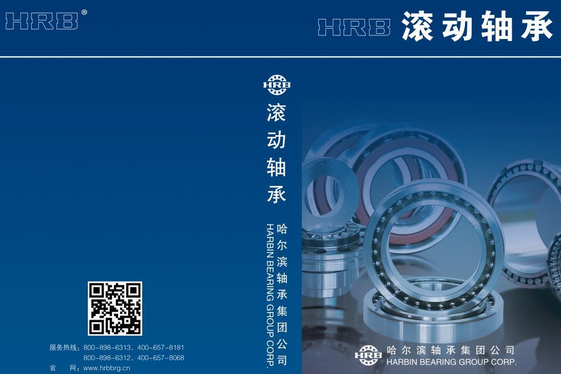 HRB 产品型录