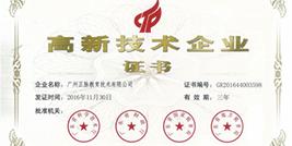 """广州正脉教育技术有限公司被认定为""""国家高新技术企业"""""""