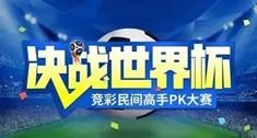 【行业】距离世界杯还有41天,500彩票网已做足准备