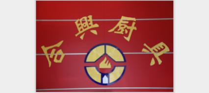 深圳市泰恒兴厨房设备有限公司