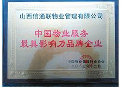中国物业服务最具影响力品牌企业