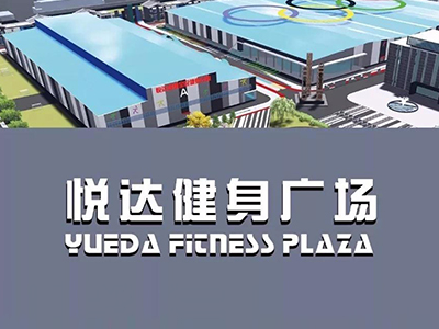 Yueda Fitness Square Super Card is on sale all over the city...