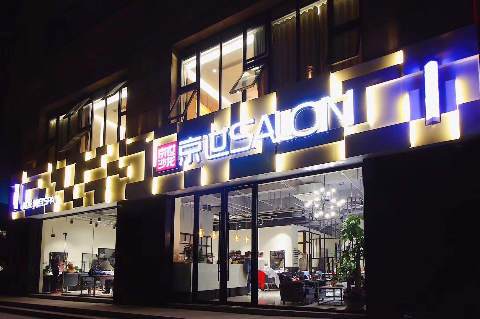 京世沙龙(九亭店)