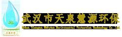武汉市天泉慧源环保科技有限公司