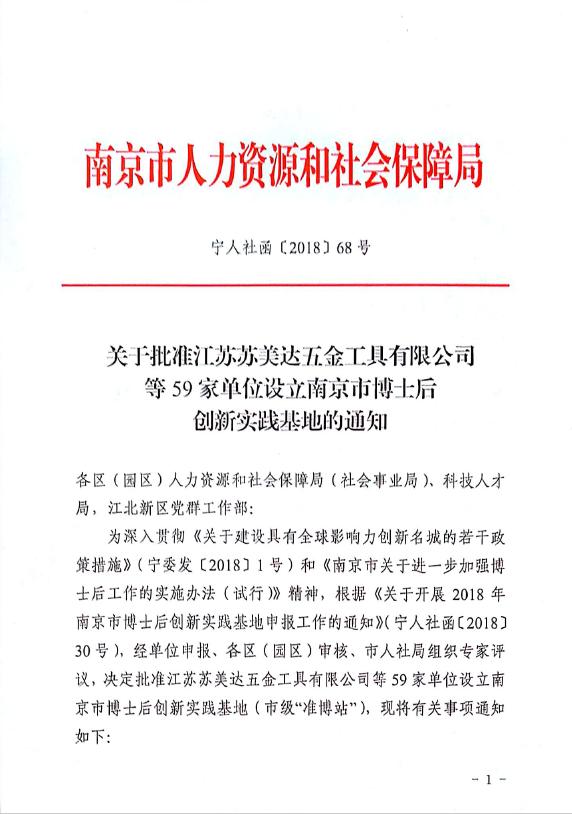 一夫公司获批南京市博士后创新实践基地