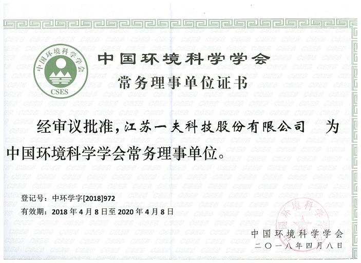 一夫公司荣获中国环境科学学会常务理事单位