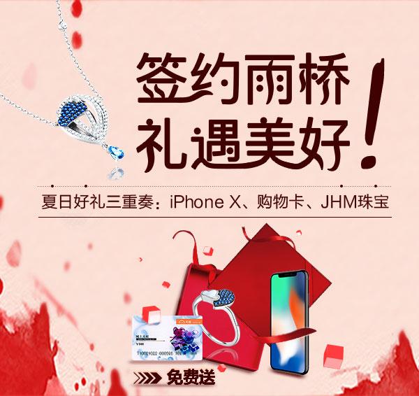 签约雨桥视频,即获iPhone X、3000元购物卡、JHM珠宝【优惠活动进入倒计时!】