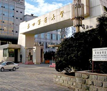 中国人民解放军第四军医大学