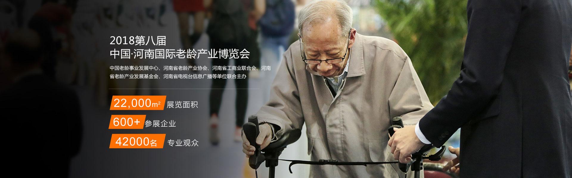 2018第八届中国·河南国际老龄产业博览会