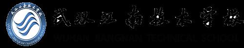武漢江南技術學校