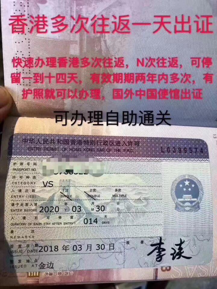 如何快速办理香港商务签证?