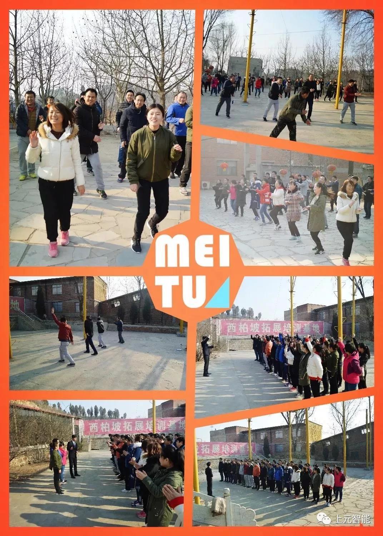 上元亚博国际APP下载十二周年庆公司组织员工拓展训练