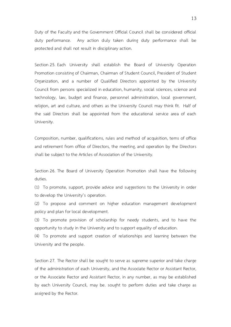 泰国皇家大学法