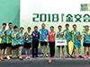 """中盈盛達勇奪2018""""金交會杯""""廣東金融行業羽毛球大賽亞軍"""