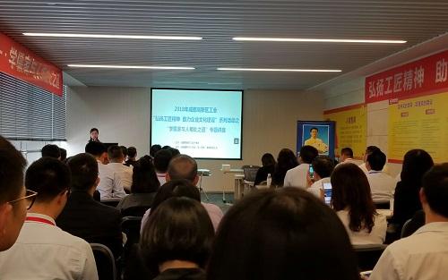 通威国际中心举办《中庸的大智慧》专题讲座