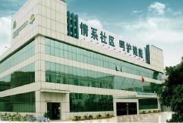夏港社区卫生服务中心