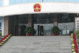 广州海事法院