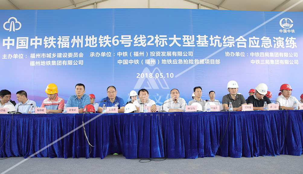 中国中铁福州6号线2标大型基坑综合应急演练