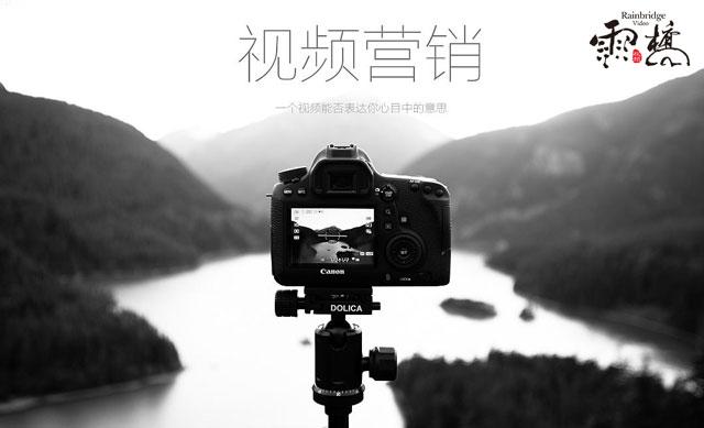 """雨桥视频:拍摄宣传片有讲究,这些""""雷区""""你中招了吗?"""