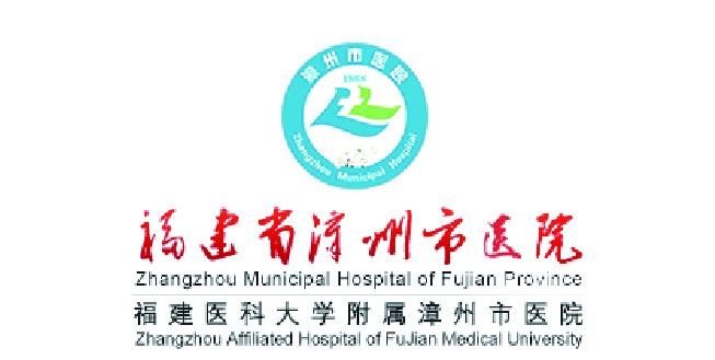福建省漳州市医院