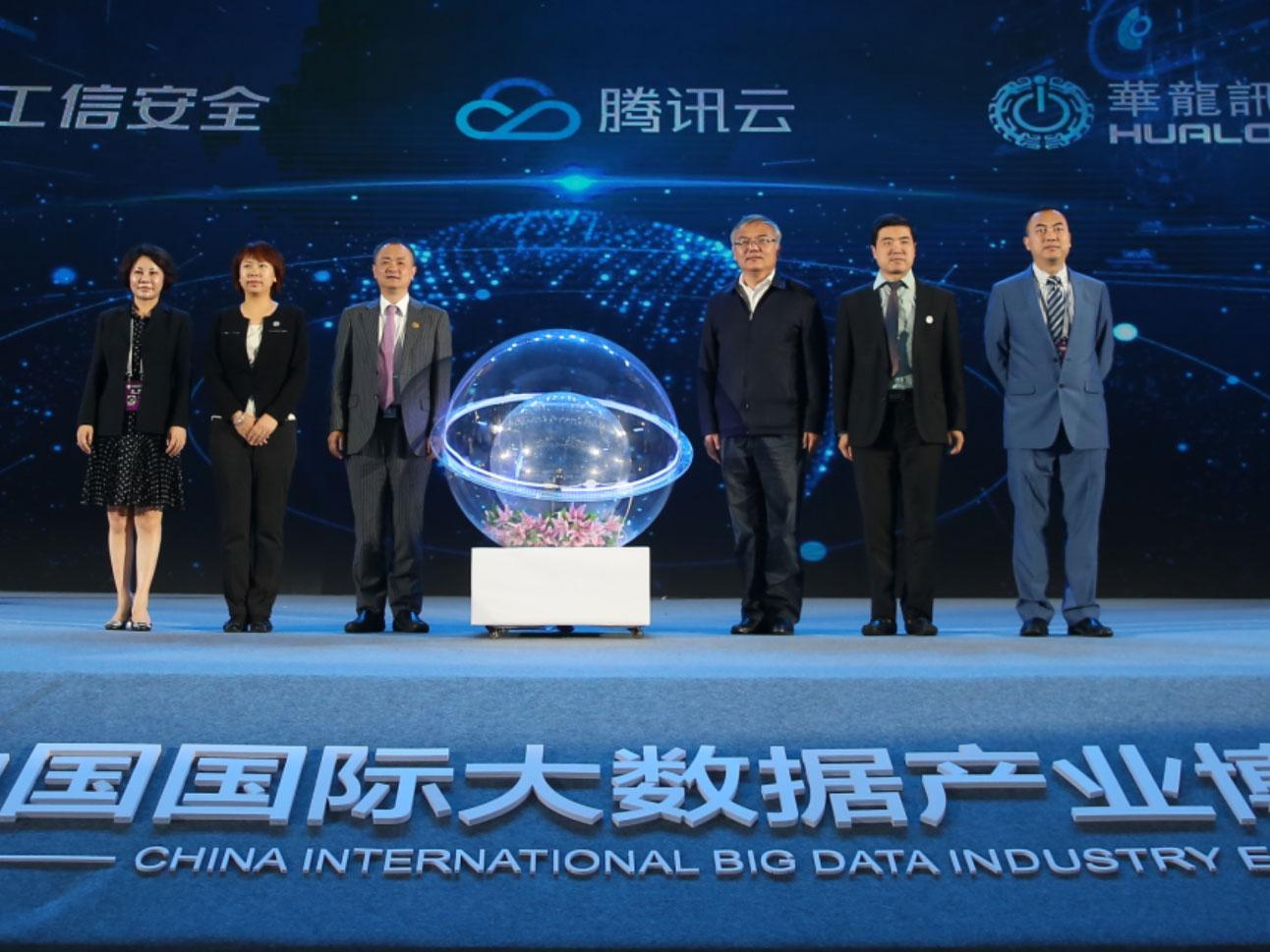 华龙讯达正式发布工业互联网平台-腾讯木星云 助力中国智造