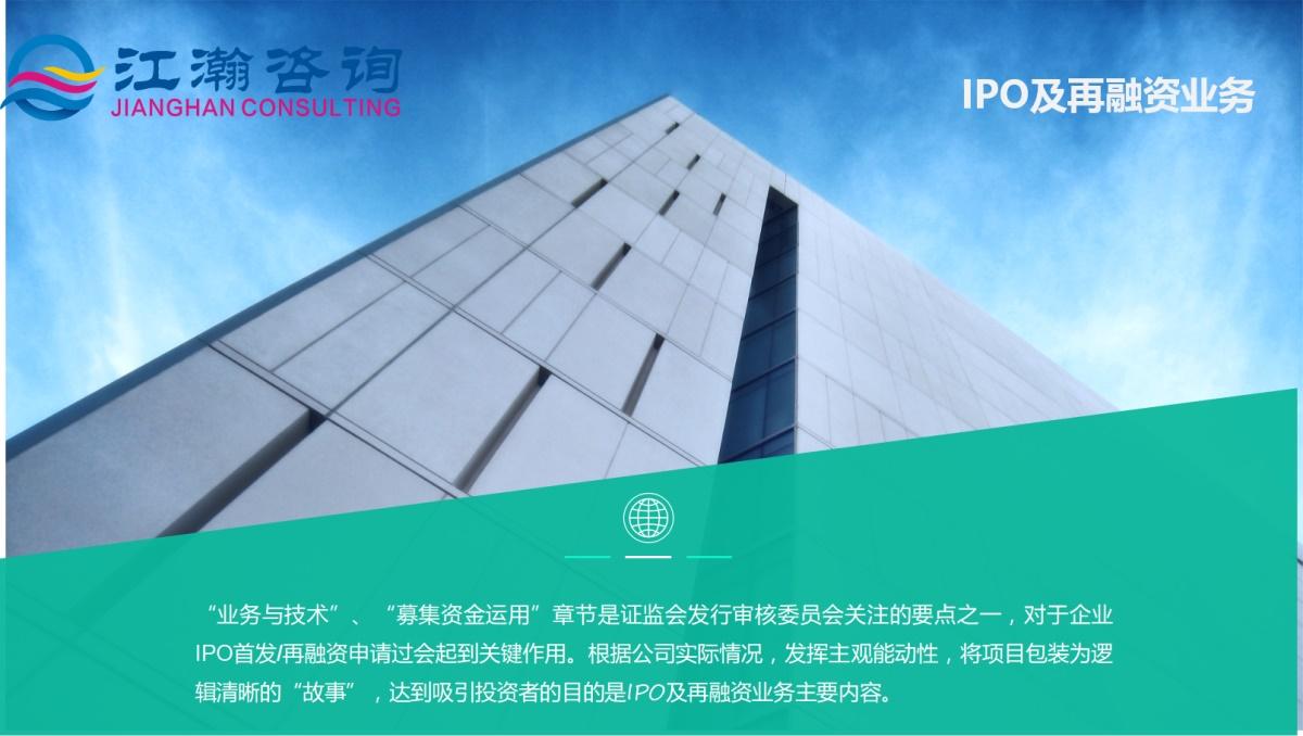 IPO及再融资