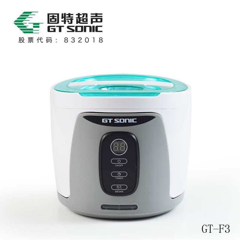 GT-F3 家用小型超聲波清洗機