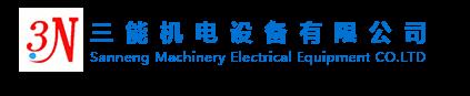 深圳市三能機電設備有限公司