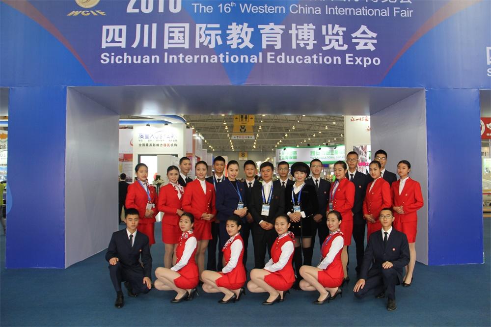 四川国际教育博览会