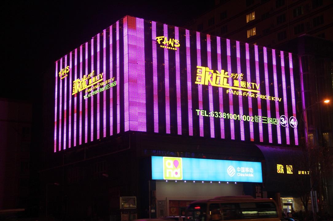 歌迷KTV-郑州经三路店