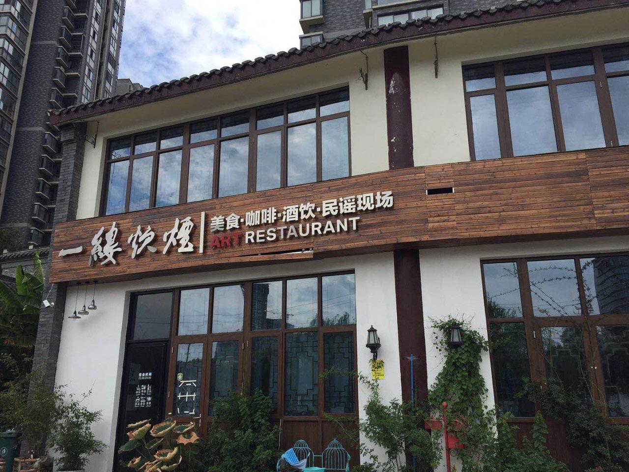 """常州""""一缕炊烟""""音乐餐吧"""