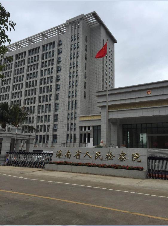 海南省人民檢察院行政辦公樓