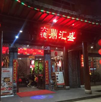 鼎汇盛重庆火锅(荔湾店)