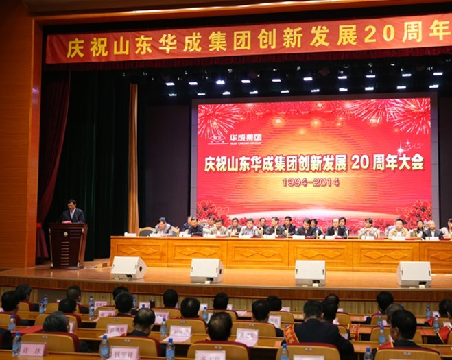 Shangdong Huacheng Group held 20 annual Conference of innovation development