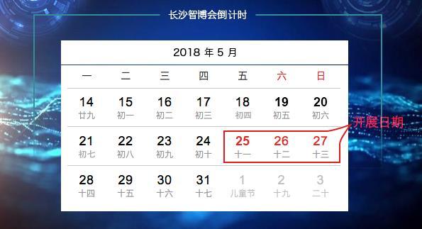 参观攻略-长沙智博会5月25~27日在新馆举办,会议论坛赛事交通预览。