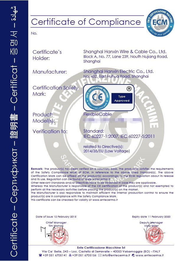 柔性電纜-LVD證書