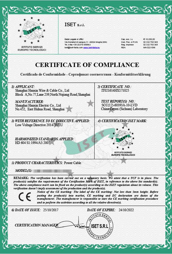 动力电缆LVD证书