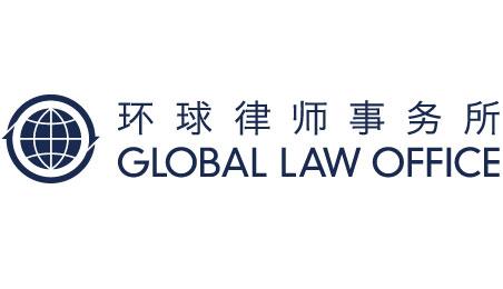 环球律师事务所