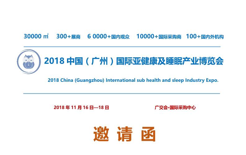 2018中国(广州)国际亚健康及睡眠产业博览会
