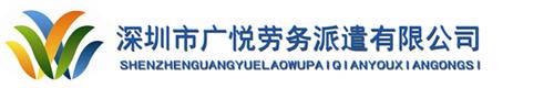 深圳市广悦劳务派遣有限公司